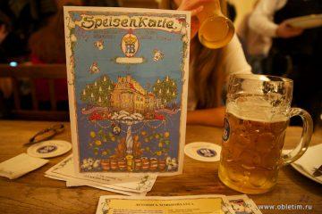 Пивоварня Хофбройхаус (Hofbräuhaus)