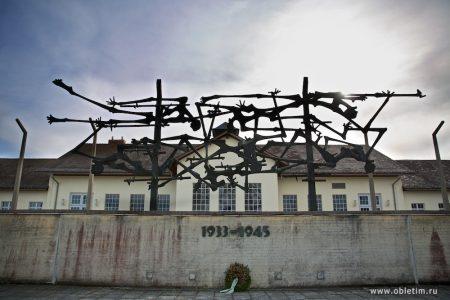 Дахау (концентрационный лагерь) в Германии