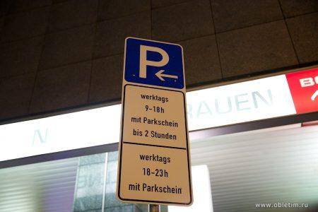 Платные и бесплатные парковки в Мюнхене
