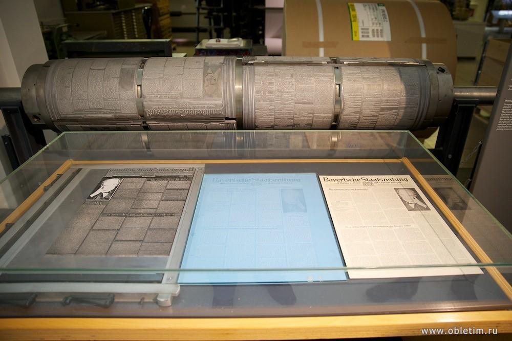 Немецкий музей - Газетный печатный станок