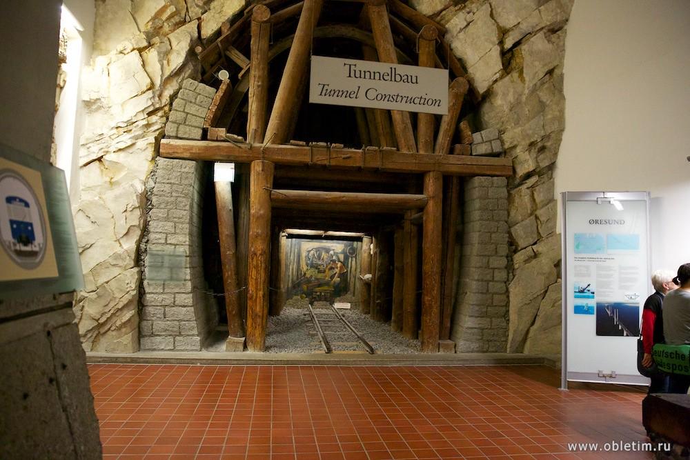 Немецкий музей - строительство туннелей