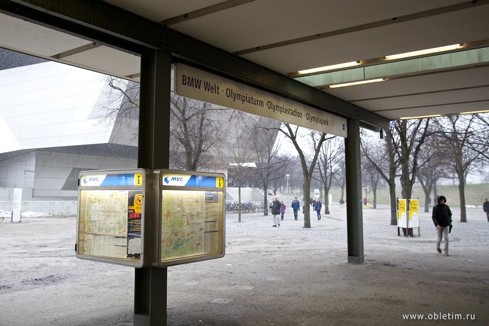 Выход из Olympiazentrum - BMW Welt