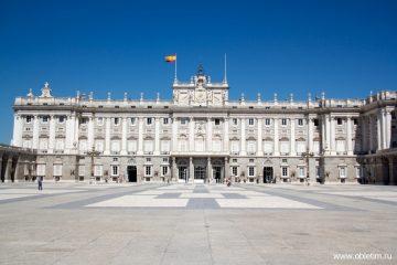Королевский дворец и Собор Альмудена
