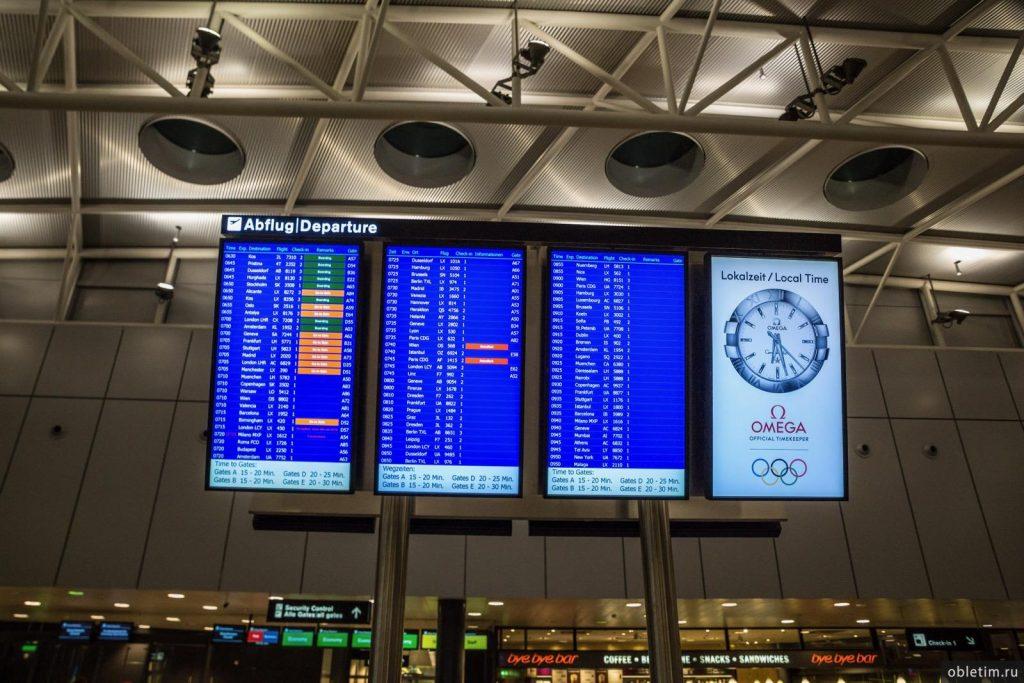 Табло вылета в Цюрихе