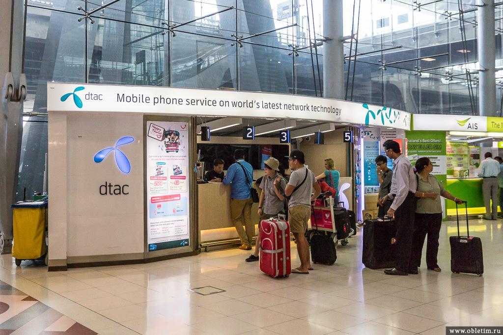Купить сим карту в аэропорту бангкока